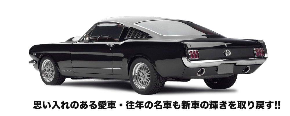 思い入れのある愛車・往年の名車も新車の輝きを取り戻す!!